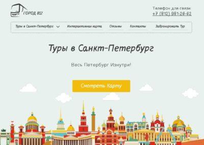 «Туры в Санкт-Петербург»