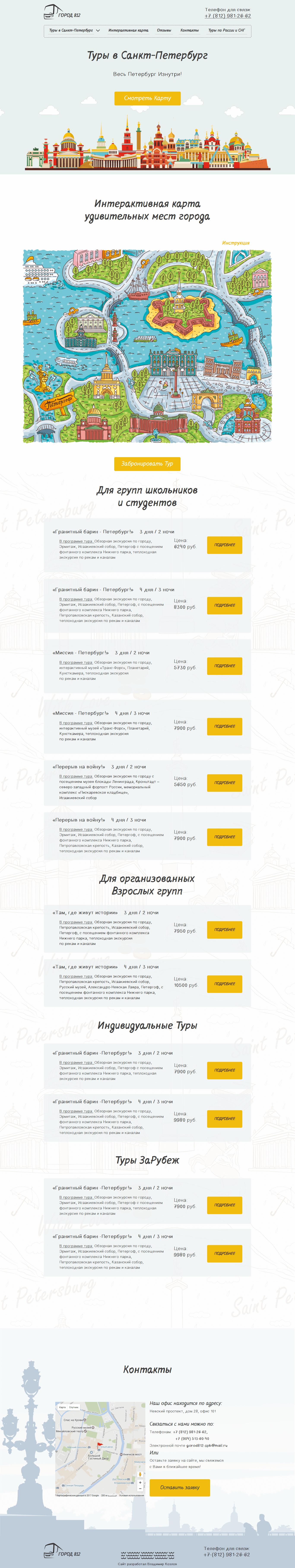 Сайт компании «Туры в Санкт-Петербург»