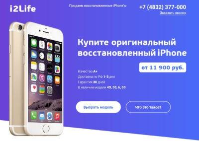 Восстановленные iPhones