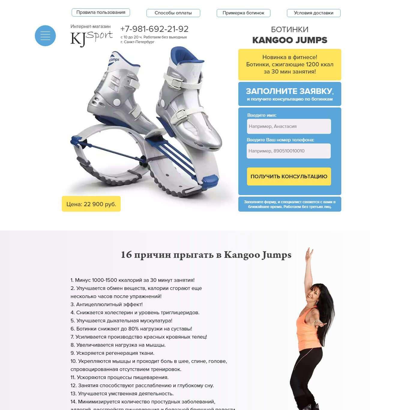 «Ботинки Kangoo Jumps»