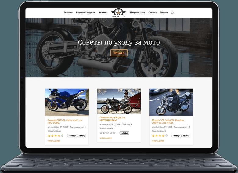 Блог про мотоциклы