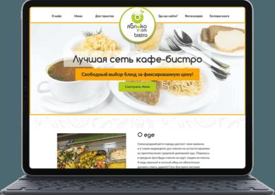 Сайт кафе «ЯблокоRoom»