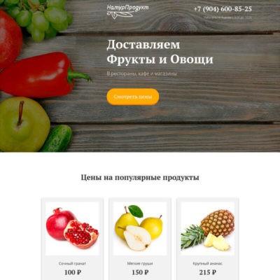 Доставка фруктов и овощей