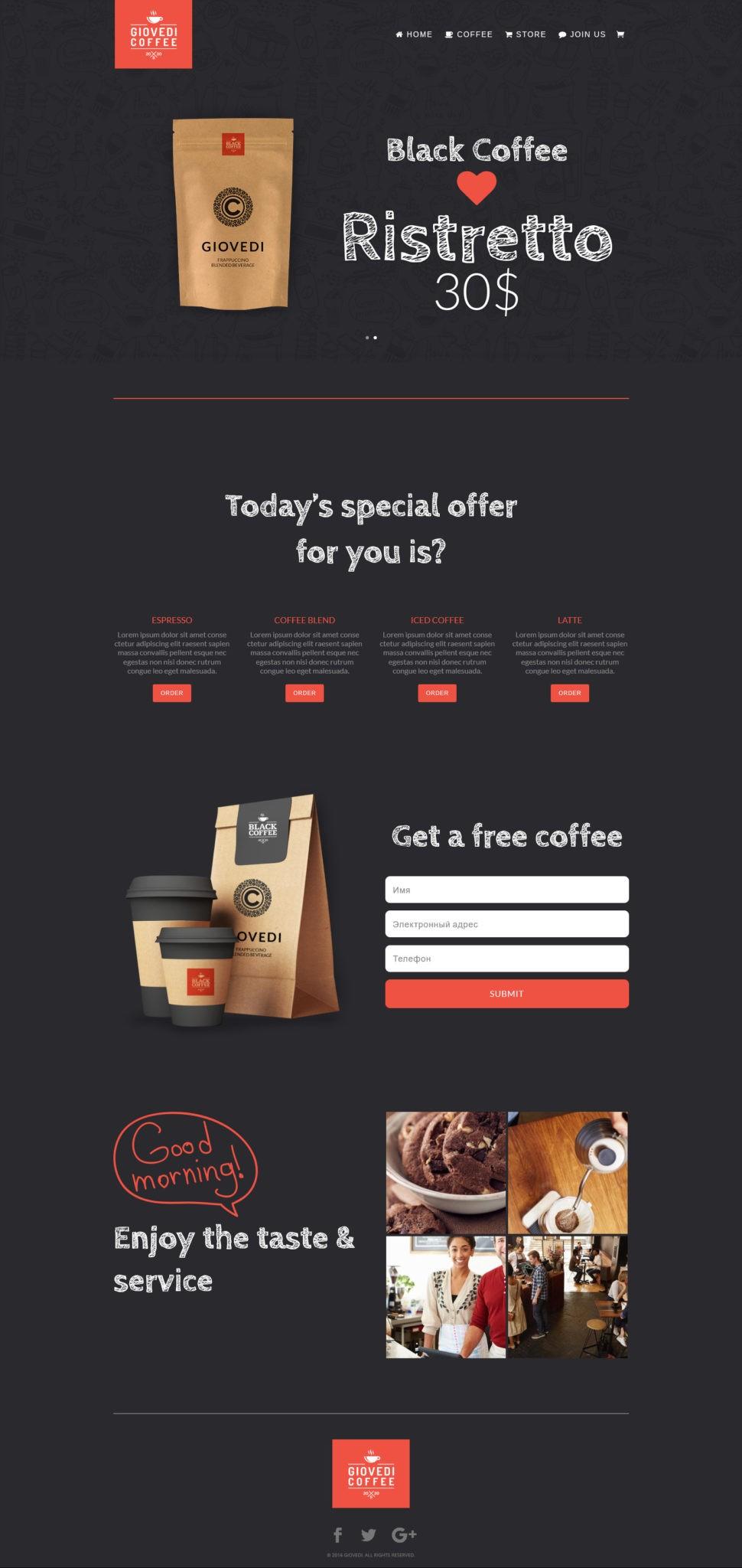 Скриншот Магазин Кофе